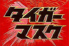 Tiger Mask Episode Guide Logo
