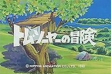 Tom Sawyer No B�ken Episode Guide Logo