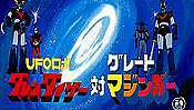 UFO Robo Grendizer Tai Great Mazinger (UFO Robo Grandizer Vs. Great Mazinger) The Cartoon Pictures