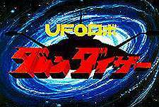 UFO Robo Grendizer  Logo