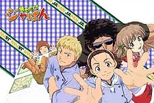 Yakitate!! Ja-Pan Episode Guide Logo