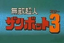 Muteki Ch�jin Zanbot 3 Episode Guide Logo