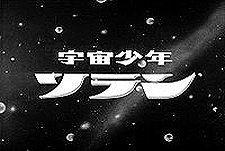 Uch� Sh�nen Soran Episode Guide Logo