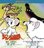 Go, White Lion! Cartoon Picture