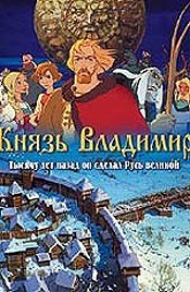 Knyaz Vladimir (Prince Vladimir) Pictures In Cartoon