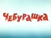 Cheburashka Cartoons Picture
