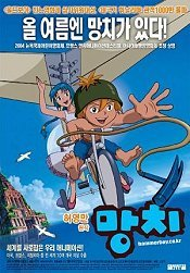 Mangchi (Hammerboy) Pictures Of Cartoons
