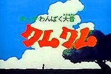 Wanpaku Omukashi Kum-Kum
