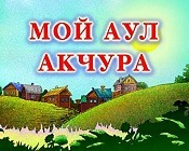 Moj Aul Akchura (Iz Cikla
