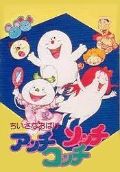 Maki Mischievous Ghost Over There! Free Cartoon Pictures