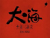 Da Hai (Big Ocean) Pictures Of Cartoons