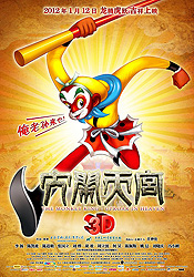 Da Nao Tian Gong (The Monkey King: Uproar In Heaven) Picture To Cartoon