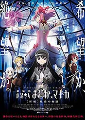 Gekij�ban Mahou Shojo Madoka Magica Shinpen: Hangyaku no Monogatari (Puella Magi Madoka Magica the Movie Part III: The Rebellion Story) The Cartoon Pictures