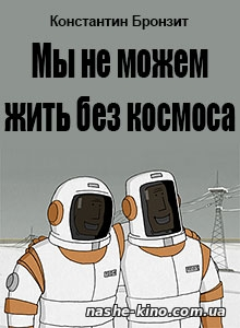 Mi Ne Mozhem Zhit Bez Kosmosa (We Can't Live Without Cosmos) Picture To Cartoon