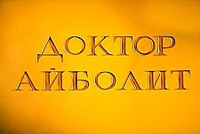 Doktor Ajbolit Theatrical Cartoon Logo
