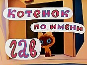 Kotjonok Po Imeni Gav (Vypusk 1) (The Kitten Named Gaf) Picture Of Cartoon