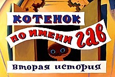 Kotjonok Po Imeni Gav (Vypusk 2) (The Kitten Named Gaf) Picture Of Cartoon