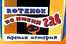 Kotjonok Po Imeni Gav (Vypusk 3) (The Kitten Named Gaf) Picture Of Cartoon