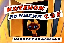 Kotjonok Po Imeni Gav (Vypusk 4) (The Kitten Named Gaf) Picture Of Cartoon