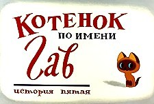 Kotjonok Po Imeni Gav (Vypusk 5) (The Kitten Named Gaf) Picture Of Cartoon