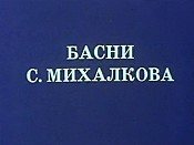 Basni S. Mihalkova (Mikhalkov's Fables) Picture To Cartoon