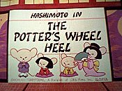 The Potter's Wheel Heel Free Cartoon Picture