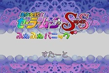 Sailor Moon SuperS Episode Guide