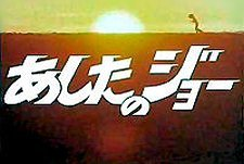 Ashita no Joe  Logo