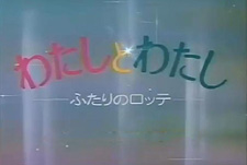 Watashi To Watashi: Futari No Lotte Episode Guide Logo