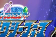 Transformers: Galaxy Force Episode Guide Logo
