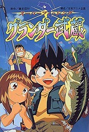 Mio Stuck In Fishing (1997) Season 1 Episode 5- Grander ...