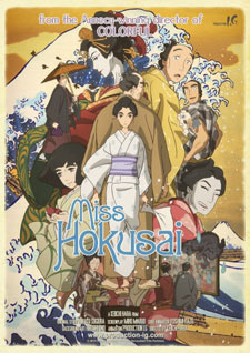 Sarusuberi: Miss Hokusai (Miss Hokusai) The Cartoon Pictures