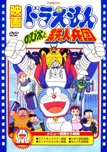 Doraemon Nobita no Makai Daibôken Cartoon Picture