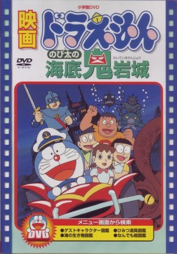 Doraemon Nobita no Kaiteiki Ganjô Cartoon Picture