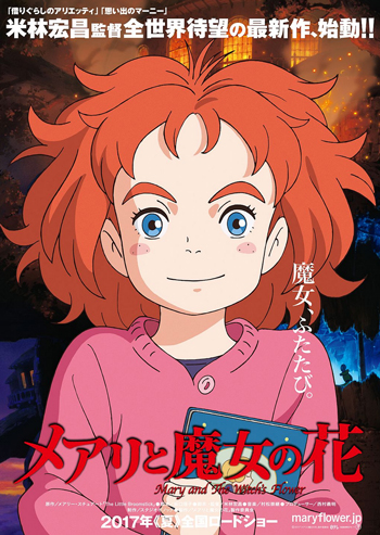 Meari to Majo no Hana (Mary and the Witch's Flower) Cartoon Funny Pictures