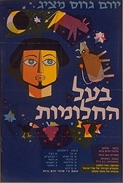 Ba'al Hahalomot (Joseph The Dreamer) Picture Of Cartoon