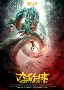 Xi You Ji Zhi Da Sheng Gui Lai (Monkey King: Hero Is Back) The Cartoon Pictures