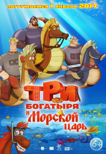 Tri Bogatyrya i Morskoy Tsar (Three Heroes and the King of the Sea) Cartoon Picture
