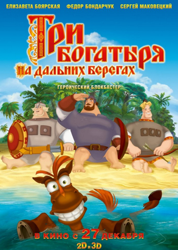 Tri bogatyrya na Dalnikh Beregakh (Three Heroes on Distant Shores) Cartoon Picture